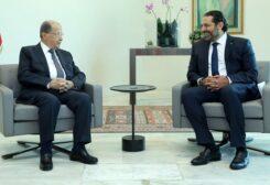 رئيس الجمهورية ميشال عون ورئيس الحكومة السابق سعد الحريري
