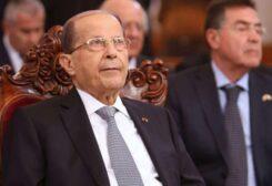 رئيس الجمهورية ميشال عون
