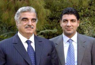 الشيخ بهاء الحريري إلى جانب الرئيس الشهيد رفيق الحريري