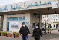 مستشفى رفيق الحريري