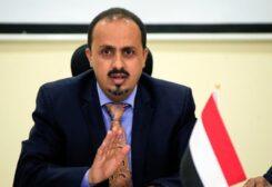 وزير الإعلم اليمني معمر الإرياني