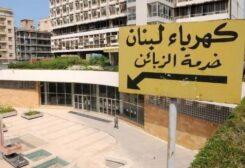 الكهرباء - لبنان