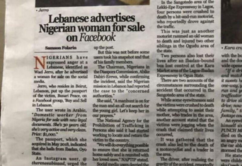 أزمة بسبب إعلان عرض بيع السيدة النيجيرية