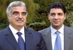 الرئيس الشهيد رفيق الحريري ونجله الشيخ بهاء الدين