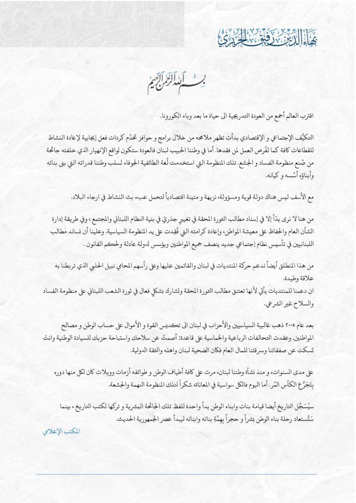 بيان الشيخ بهاء الحريري