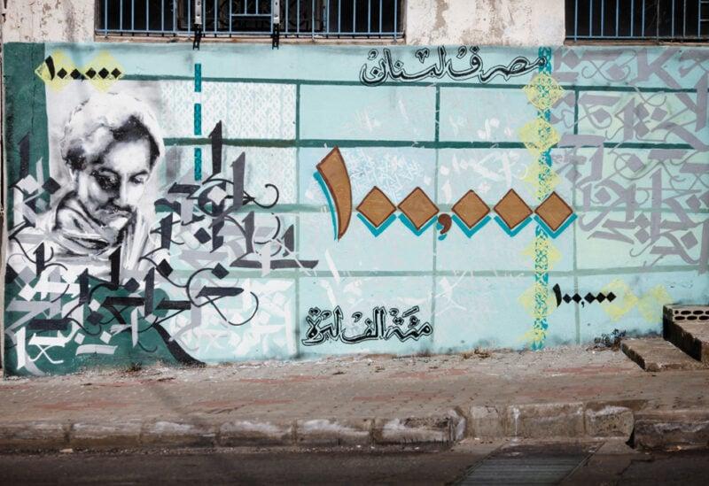 الليرة اللبنانية تهوي إلى أدنى مستوى في تاريخها