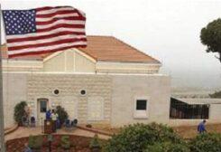السفارة الأمريكية في عوكر