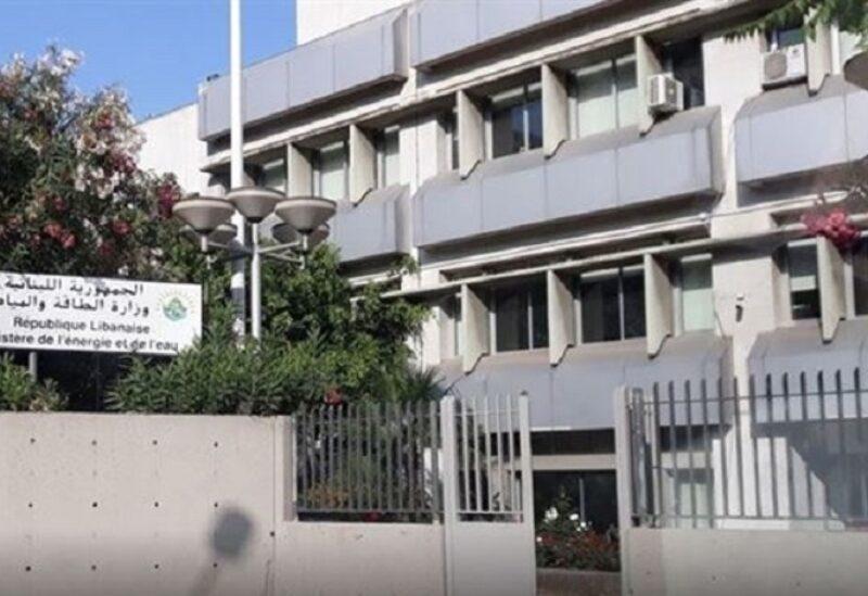 وزارة الطاقة والمياه