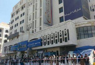 الحوثي يسيطر على أهم مصارف اليمن
