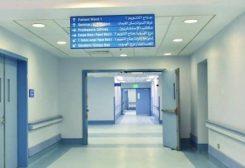 مستشفيات لبنان