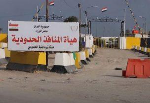 أرشيفية للمنافذ الحدودية العراقية