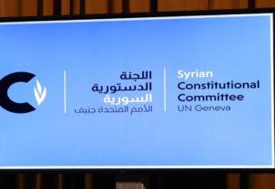 انتهاء جولة المفاوضات حول الدستور السوري بلا نتائج