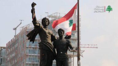 لبنان أمام لحظة فارقة