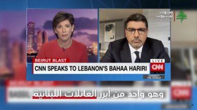 شاهد كيف تعاملت قناة CNN الأمريكية مع بهاء الحريري، و جبران باسيل!