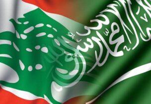 السعودية -لبنان