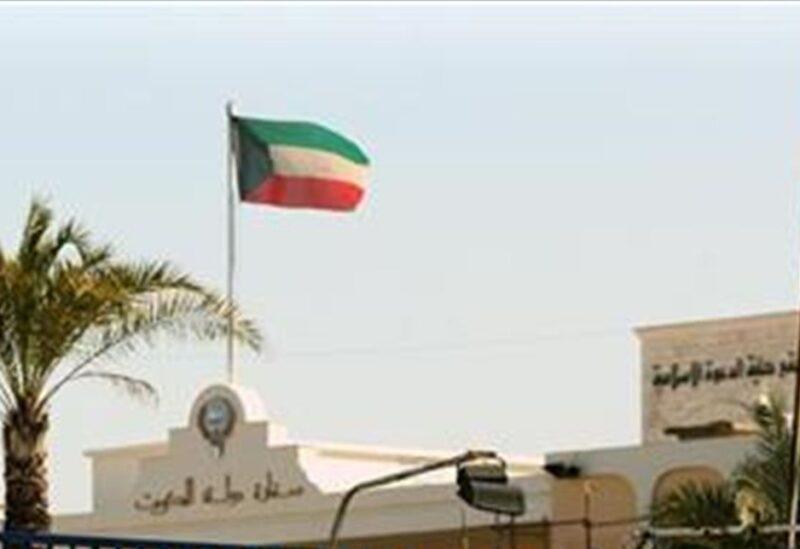 السفارة الكويتية في لبنان