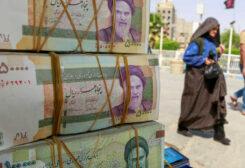 تقرير لوزارة الخارجية الأميركية يفضح أنشطة إيران في تمويل الإرهاب