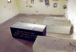 قبر الحاخام اليهودي يعقوب أبوحصيرة