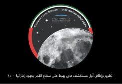 محمد بن راشد يطلق مشروعاً إماراتياً جديداً لاستكشاف القمر