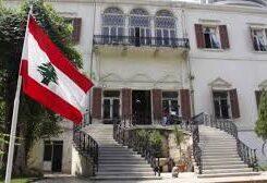 وزارة الخارجية اللبنانية