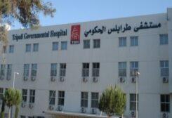 مستشفى طرابلس الحكومي
