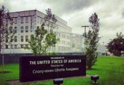 السفارة الأميركية في أوكرانيا