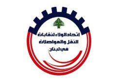 اتحادات ونقابات قطاع النقل البري في لبنان