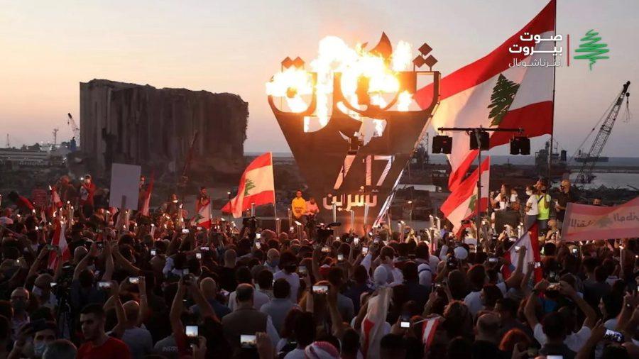 الذكرى الأولى لثورة 17 تشرين