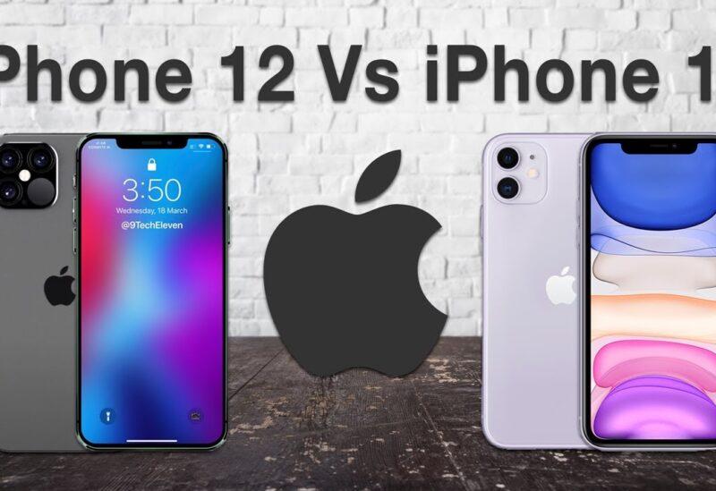 المقارانات مستمرة بين أيفون 11 والإصدار الجديد أيفون 12