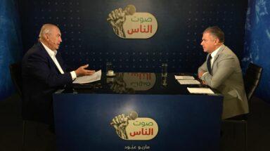 فؤاد مخزومي ضمن برنامج صوت الناس