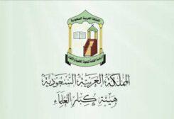 هيئة كبار العلماء السعودية
