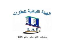 الهيئة اللبنانية للعقارات