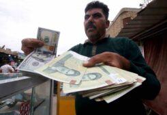 العملة الإيرانية في أدنى مستوياتها أمام الدولار