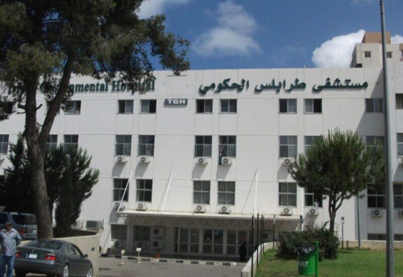 المستشفى الحكومي في طرابلس