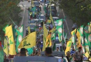 مناصرو حزب الله وحركة امل