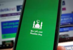 تطبيق مسلم برو