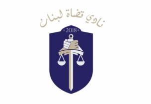 نادي قضاة لبنان