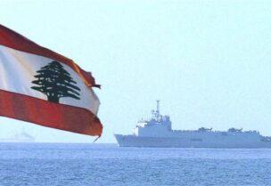 ترسيم الحدود البحرية