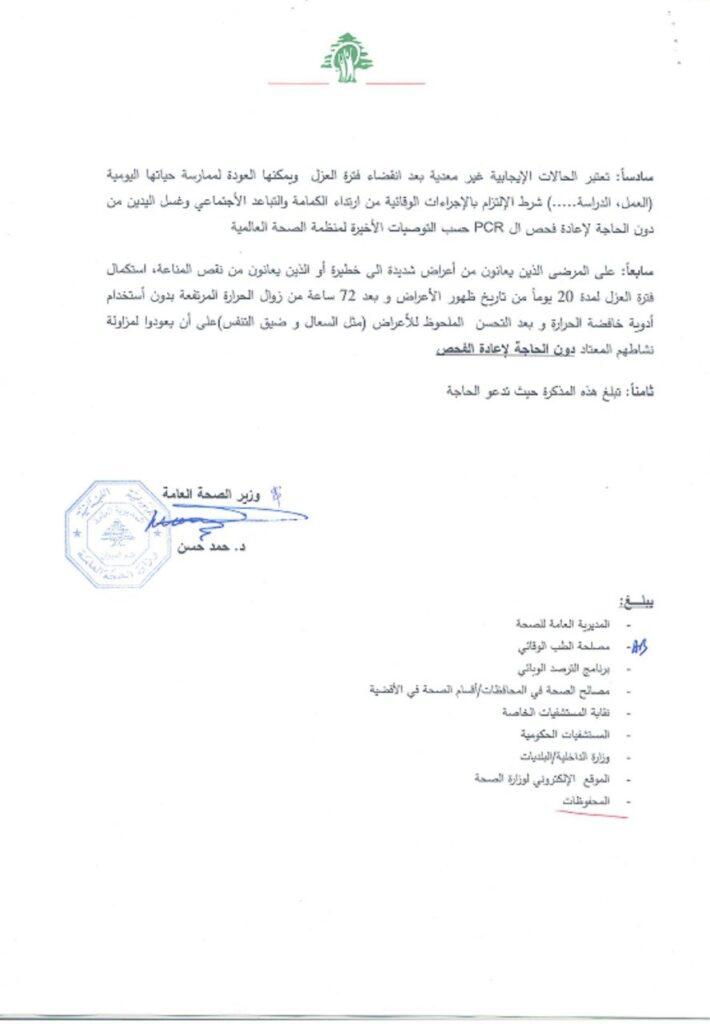 مذكرة وزير الصحة