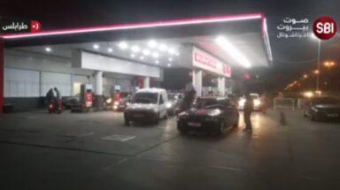 هل سينقطع البنزين خلال فترة الاقفال التام في لبنان؟