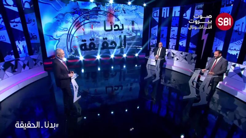 برنامج بدنا الحقيقة مع الإعلامي وليد عبود يستضيف في الحلقة الأولى شارل جبور وعلي حجازي