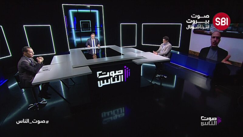 برنامج صوت الناس مع وزير الصحة حمد حسن، النائب فادي علامة, سليمان هارون وضيوف آخرون