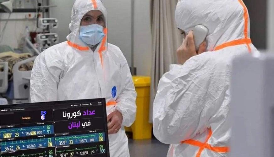 كورونا يحصد المزيد من الإصابات والوفيات في لبنان