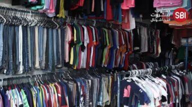 محل لبيع الملابس البالية