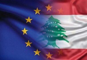 لبنان والاتحاد الأوروبي