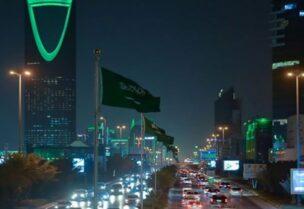 العاصمة السعودية- الرياض